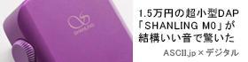 【ASCII.jp×デジタル】 1.5万円の超小型DAP「SHANLING M0」が結構いい音で驚いた