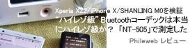 【Phile web】 Xperia XZ2/iPhone X/SHANLING M0を検証 「ハイレゾ級」 Bluetoothコーデックは本当にハイレゾ級か? 「NT-505」で測定した