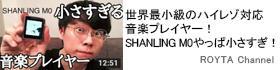 【ROYTA Channel】 世界最小級のハイレゾ対応音楽プレイヤー!SHANLING M0やっぱ小さすぎ!